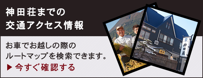 神田荘までの交通アクセス情報 お車でお越しの際のルートマップを検索できます。