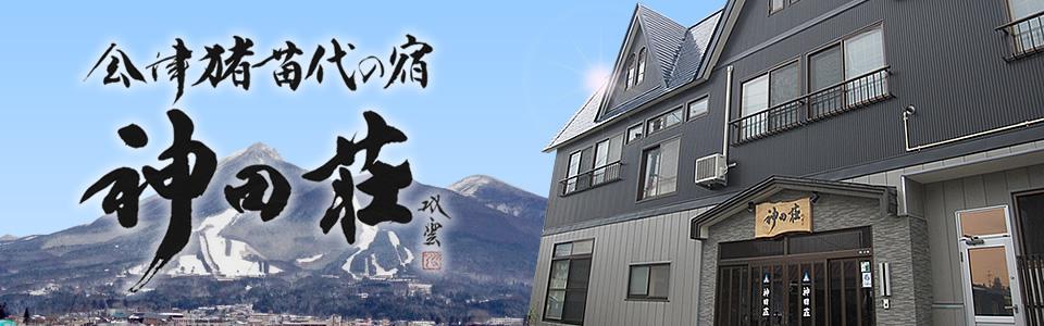 会津猪苗代の宿神田荘